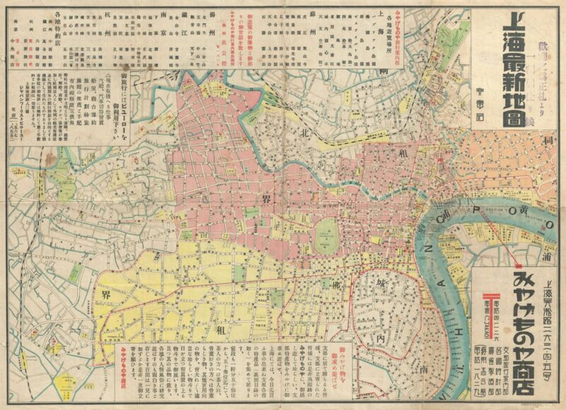 1940 C. Takagi Tourism Map of Shanghai, China