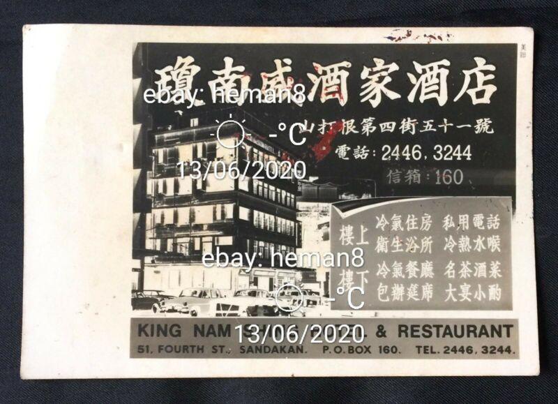 瓊南盛酒家酒店 vintage Malaya King Nam Shing Hotel & Restaurant photo Sandakan