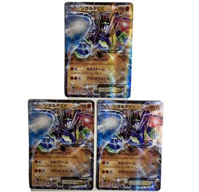 Pokemon Bundle of 3 Zygarde EX Holo JAPANESE 009/019 Near Mint XYG Lot