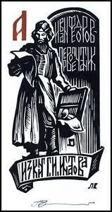 Leonenko Vasyl 1983 Exlibris X3 Bookplate Printing Printer 102 - <span itemprop='availableAtOrFrom'>Dabrowa Bialostocka, Polska</span> - Leonenko Vasyl 1983 Exlibris X3 Bookplate Printing Printer 102 - Dabrowa Bialostocka, Polska