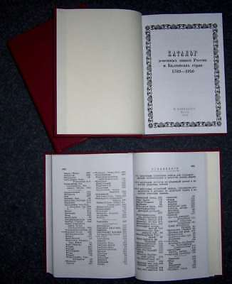 Kardakoff, Nikolai Ivanovich: Katalog der Geldscheine von Russland ... NACHDRUCK