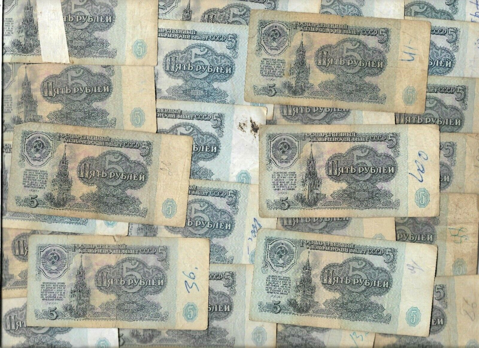 25 COLD WAR Rare Old Russian Soviet Lenin Note Collection Russia Ruble Big Lot - $2.25