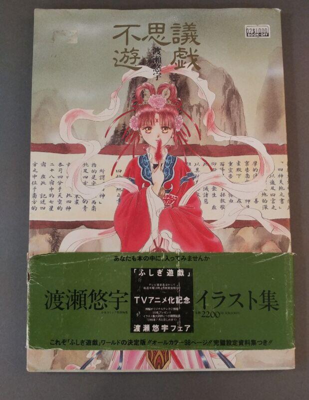 Artbook Fushigi Yuugi~ Yuu Watase Illustration book magazine~HTF~Rare