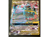 Japanese Muk /& Alolan Muk GX 099-095-SM10-B Pokemon Card SR