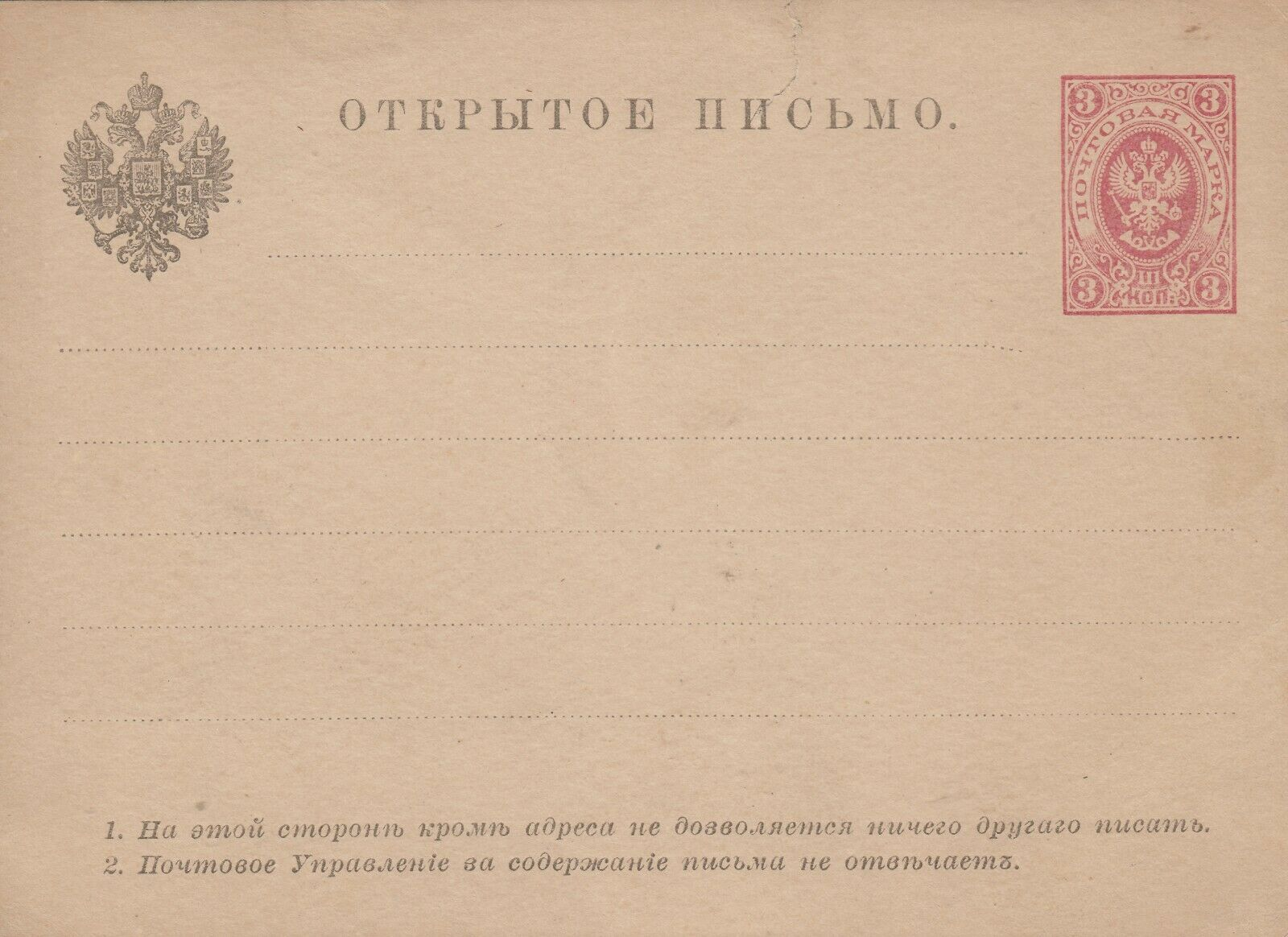 Russia Stamped Postcard 1884. 4th Issue. Mint.  - $2.99