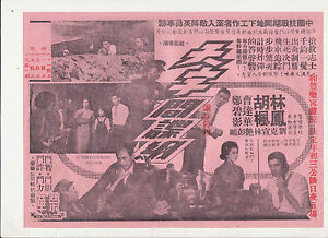 1963-Lam-Fung-A-Treacherous-Mission-Hong-Kong-Movie-Flyer