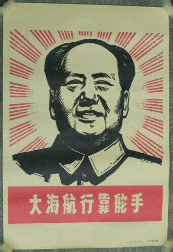 Chinese Cultural Revolution Poster 1971 Political Propaganda Vintage Original