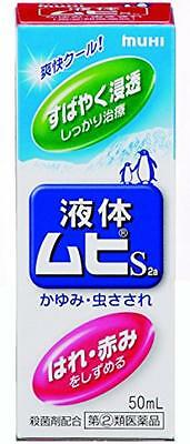 Ikedamohando liquid Muhi S2a 50ml from mosquito and insect bites care Japan F/S
