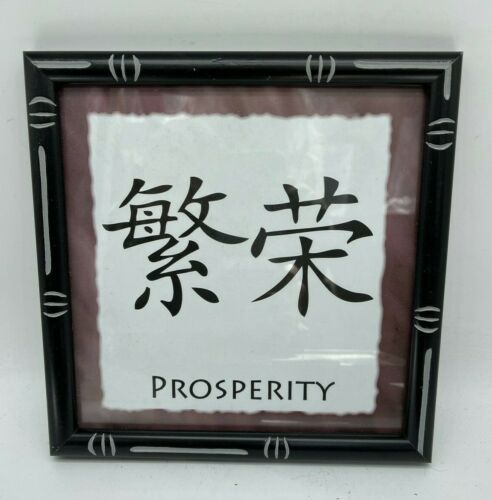 Chinese Calligraphy Framed Art Good Fortune, Wisdom, Prosperity, Happiness