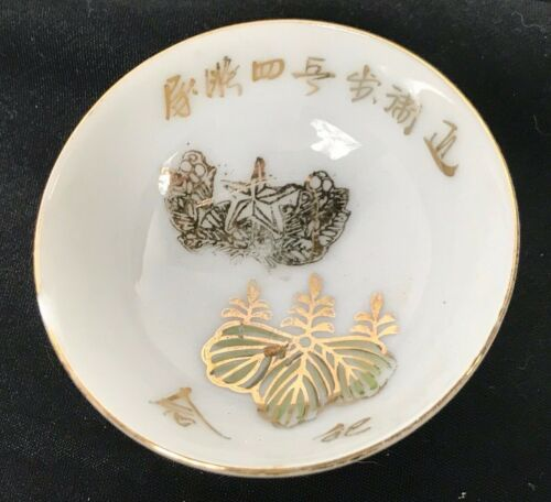 WWII Imperial Japanese Army Commemorative Sake Cup