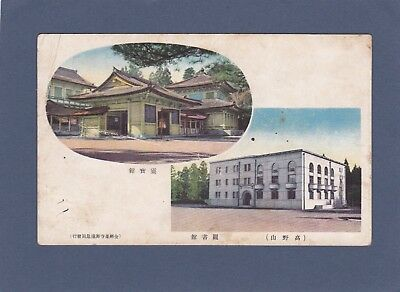 VINTAGE OSAKA JAPAN - JAPANESE WRITING- COLOR DUAL IMAGES