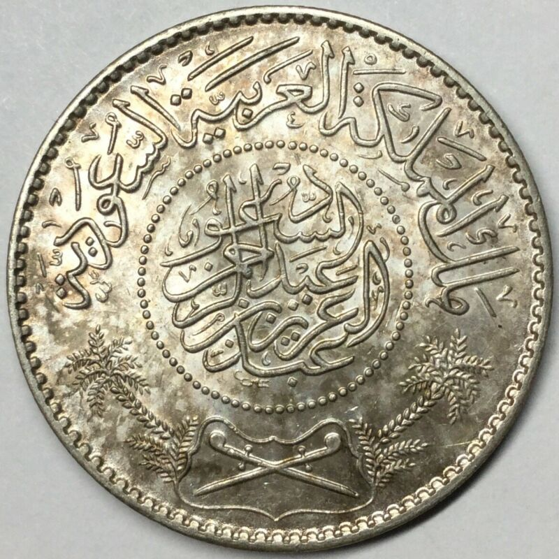 1951 Saudi Arabia Silver 1 Riyal UNC Uncertified #
