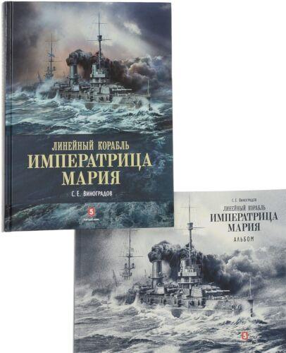 Battleship Empress Maria Russian Navy Fleet Ship Photo Album + Book