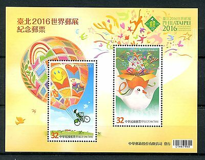 Taiwan China 2016 MNH Philataipei World Championship 2v MS Phosphorescent Stamps