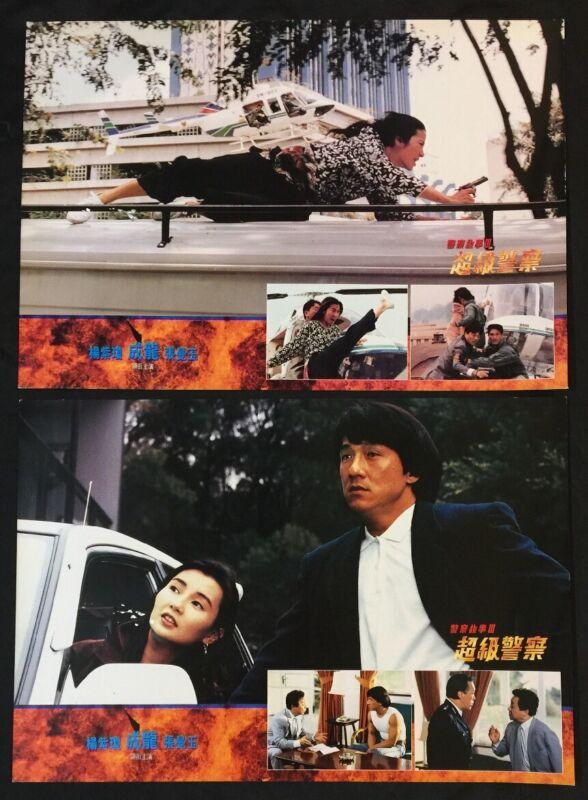 92 成龍 超級警察Chinese movie POLICE STORY III - SUPER COP lobby card x2 Jackie Chan
