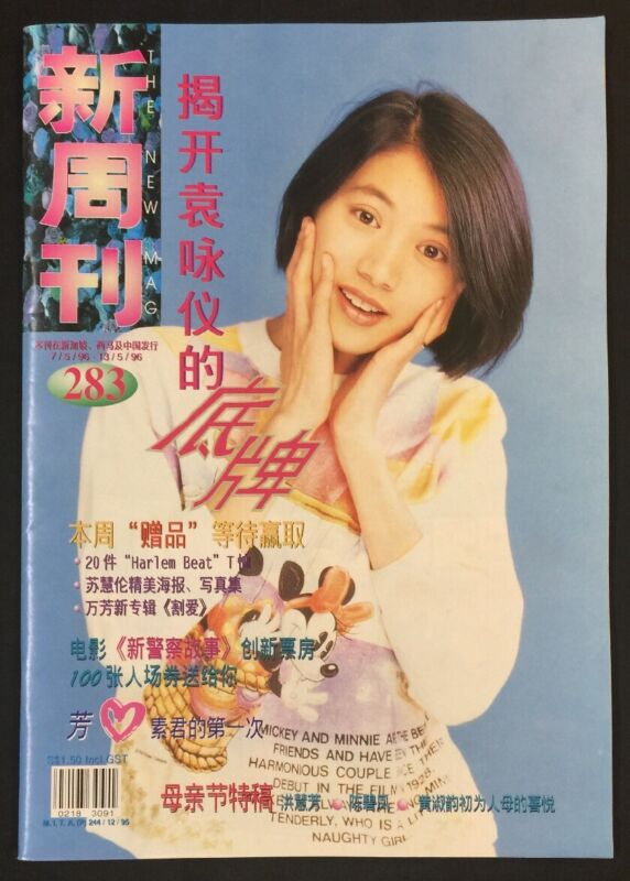 1995 袁咏仪 ANITA YUEN 新周刋 #283 THE NEW MAG magazine 劉德華 ANDY LAU 苏慧伦