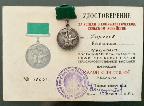 AUTHENTIC Soviet Russia 1950-60 Silver Agriculture Exhibition VDNH Medal Badge