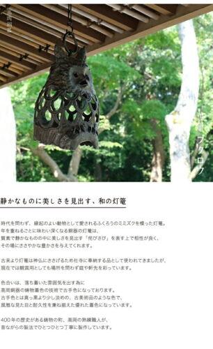 Toro Japanese Hanging Lantern Takaoka Craft Owl antique-like copper