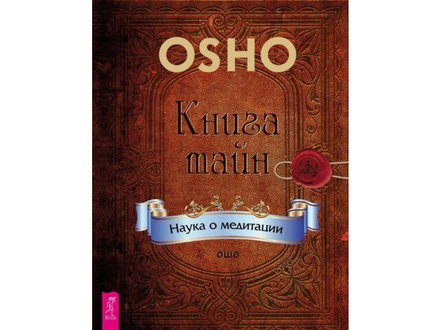 Ошо Раджниш | КНИГА ТАЙН НАУКА О МЕДИТАЦИИ | медитация | книги на русском OSHO