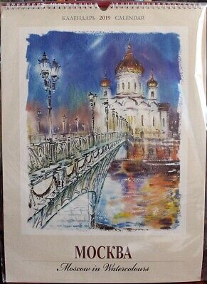 "2019 Wall calendar ""Moscow in Watercolors"" 465х335mm - Москва"