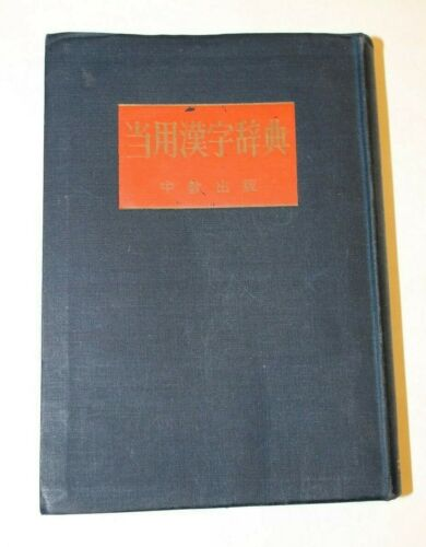 Vintage Japanese Timetable Book Softcover