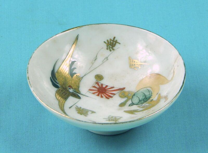 Japanese Japan WW2 Porcelain Sake Cup *