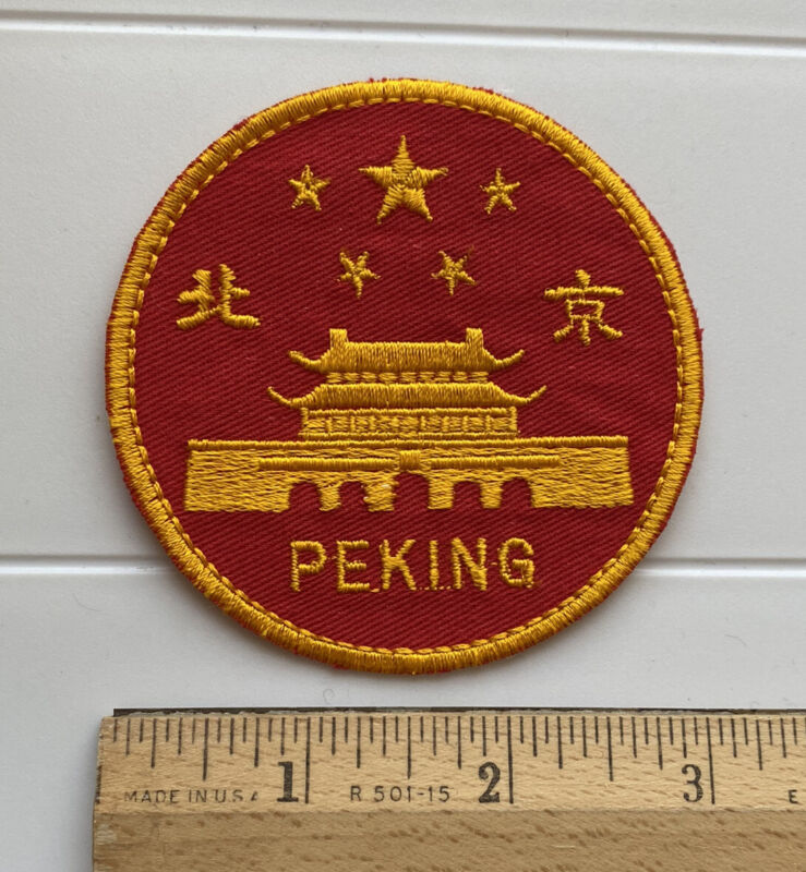 Peking Beijing China Chinese Round Red Gold Embroidered Patch Badge