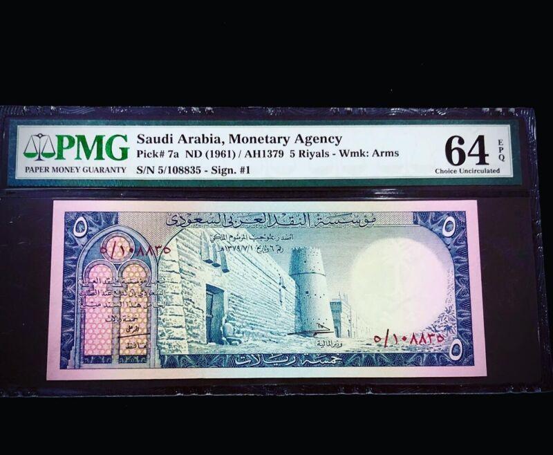 Saudi Arabia 1961, 5 Riyals, P7a, Prefix 5 / PMG 64 EPQ UNC