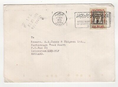1975 KUWAIT Cover SAFAT to LEICESTER GB SG661 Sheikh Sabah SLOGAN