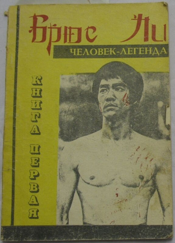 Russian Book Hand-to-hand Fight Wrestling Karate Fight Bruce Lee Lesson Old