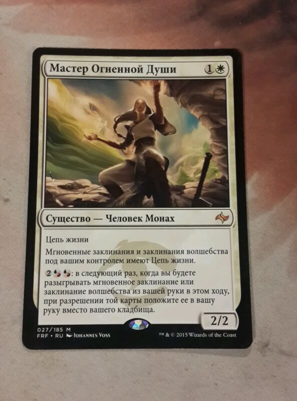 Mtg Magic The Gathering Fate Reforged Soulfire Grand Master Russian X1 Nm