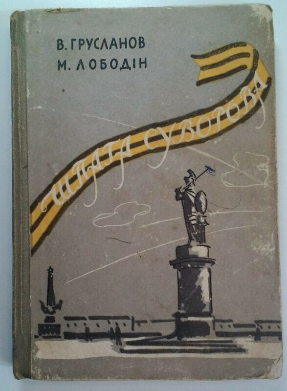1962 Ukrainian Book SWORD IS STERN Rare VHTF HC History Language