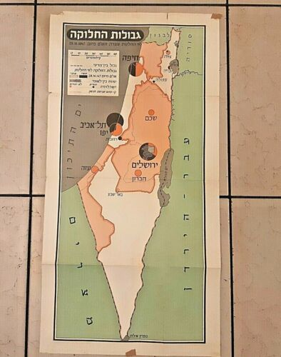 RARE VTG MAP POSTER 1947 OF ISRAEL PALESTINE UN PARTITION BORDERS IDF ISSUED