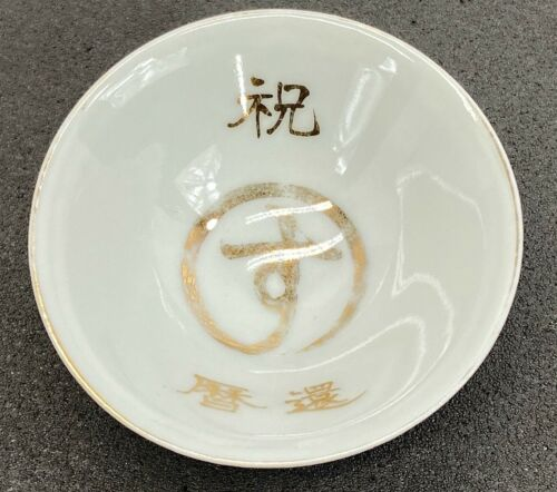 WWII Japanese Army Commemorative Sake Cup