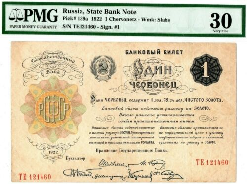 Russia,State Bank Note  1922  1 Chervonetz. PMG-30