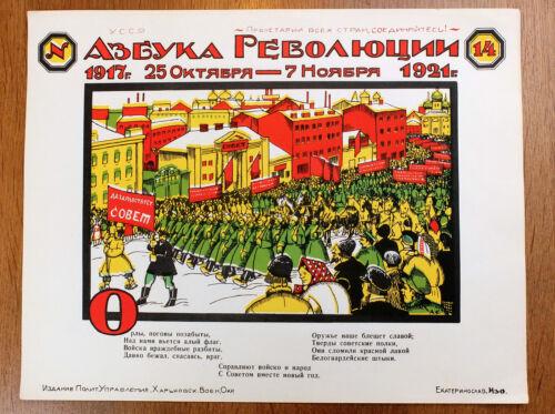 1967+Soviet+Russia+REVOLUTION+Propaganda+Russian+Poster+Plakat+%2314+RED+ARMY