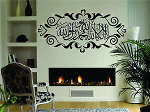 beau stickers islam chahada calligraphie arabe couleur et taille au choix 15h 2 ebay. Black Bedroom Furniture Sets. Home Design Ideas