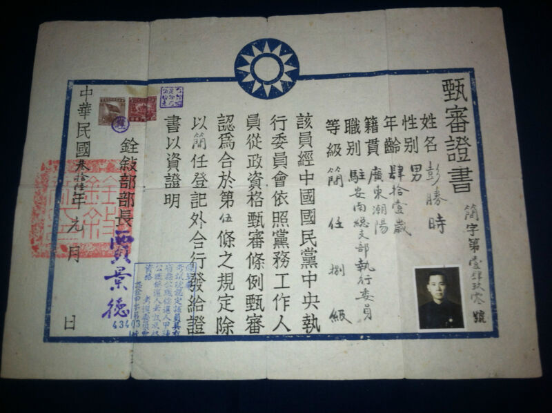 Kuomintang Certificate of Selection High Rank Official Chinese Document 1947