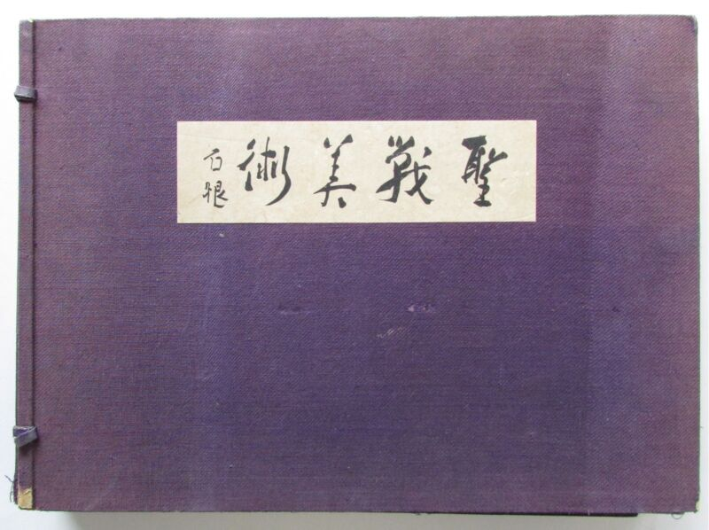 WWII JAPAN MILITARY SPECIAL PRESENTATION BOOK ART PLATES EXTREMELY RARE