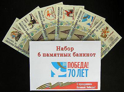 * Russia 10 Rubles ! set of 6 commemorative banknotes WW II 1941 1945