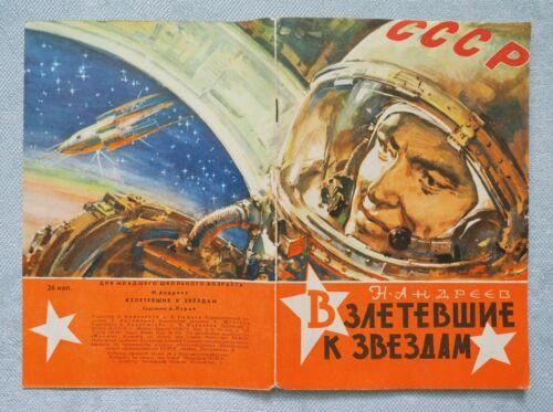 ☄ 1967 USSR Children SPACE Book Rocket Gagarin Cosmonaut Astronaut Soviet Russia