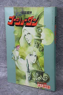 GO SHOGUN Sengoku Majin Art Book w/Poster Illustration Fanbook