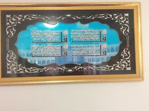 Arabic wall frame