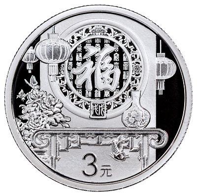 2018 China New Year Celebration 8 g Silver 3 Yuan Coin GEM BU SKU52574