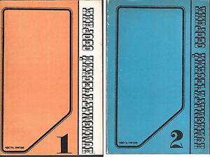 Numizmatichjeskij-Sbornik-5e-serie-1-et-2-n-49-Moscou-1977-Musee-Lenin