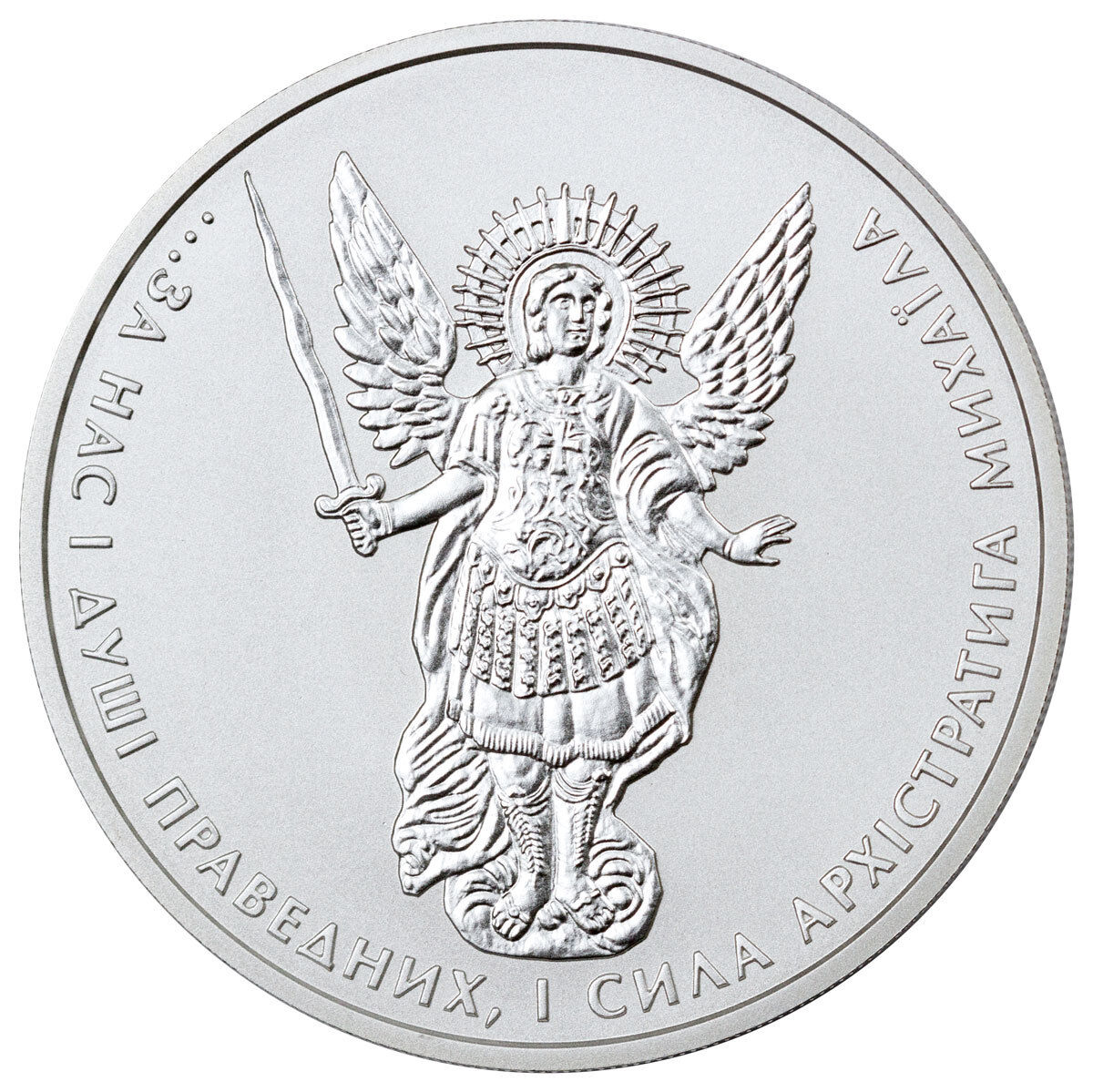 Купить 2015 Ukraine 1 oz. Silver Archangel Michael Coin BU SKU46335