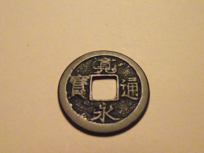 #829 Japan; 1 Mon 1636-56 Kuan Ei Tsu Ho; Mint Mito