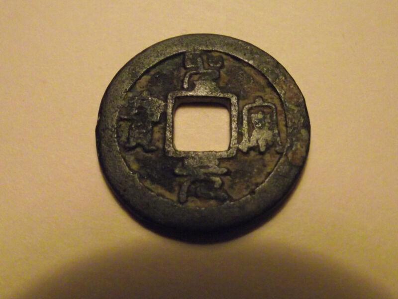 #834 China; Sheng Sung Yuan Pao; Seal Script; 1101