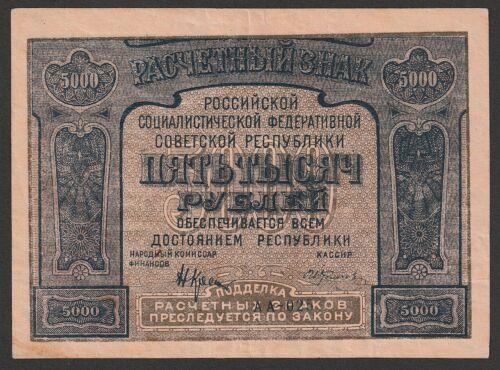 Russia 5000 Rubles XF+ 1921 P#113a