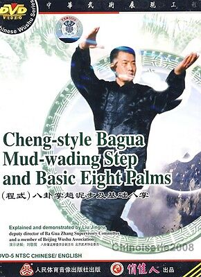 Cheng Style Bagua Zhang Mud-wading Step and Basic Eight Palms by Liu Jingru DVD